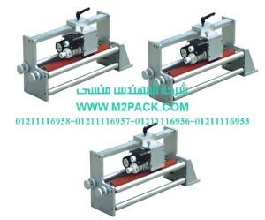ماكينة الطباعة علي اكياس تعبئة الخل المستمرة موديل إم تو باك 325 ماركة المهندس منسي