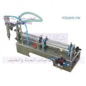 ماكينة تعبئة الصابون السائل والزهره السائله من شركة المنسى للصناعات الهندسية