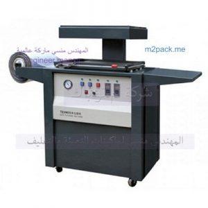 مكينة التشكيل الحراري بالفاكيوم لتغليف المنتجات مثل التمر و الفلاشات و المربات و الكريمه و المكسرات