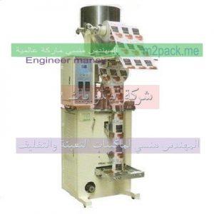مكينة تعبئة المكسرات والبقوليات والحبوب والشيبس بكافة انواعه والتمر