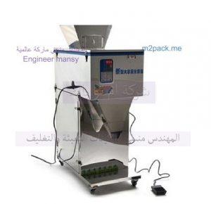 مكينة تعبئة سكر فول عدس ارز بميزان ديجيتال