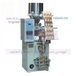 مكينة تعبئة عامودية الية للتايد والمنظفات