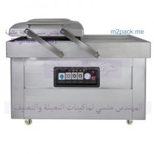 مكينة تغليف اللحوم والاسماك والقطع الفراخ وغيرها من المواد الغذائية