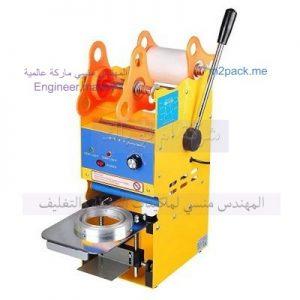 مكينة تغليف كوب العصير