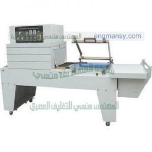مكينة تغليف لتغليف جميع انواع العبوات والمنتجات