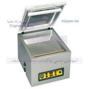 مكينة سحب الهواء من الأكياس للحفظ علي المواد من التلف والعفن