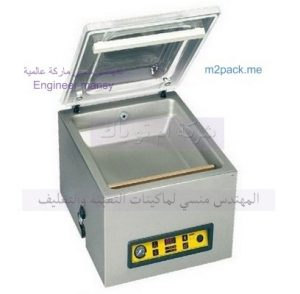 مكينة سحب الهواء من الأكياس للحفظ علي المواد من التلف و العفن